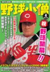野球小僧.jpg