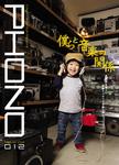 phono012.jpg